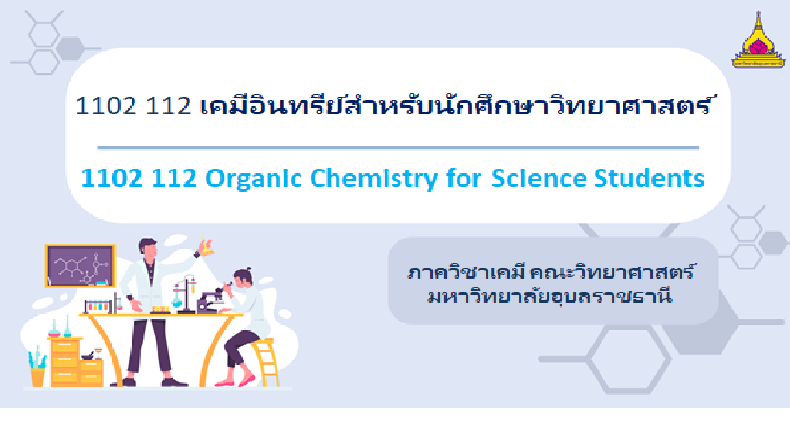 1102112Organic Chemistry for Science Students