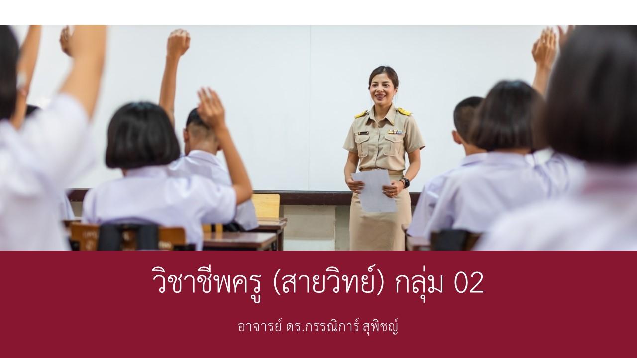 1461111 Teaching Profession  (สายวิทย์)