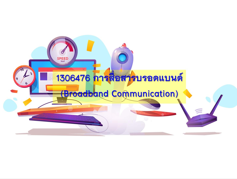 1306476  การสื่อสารบรอดแบนด์ (Broadband Communication)
