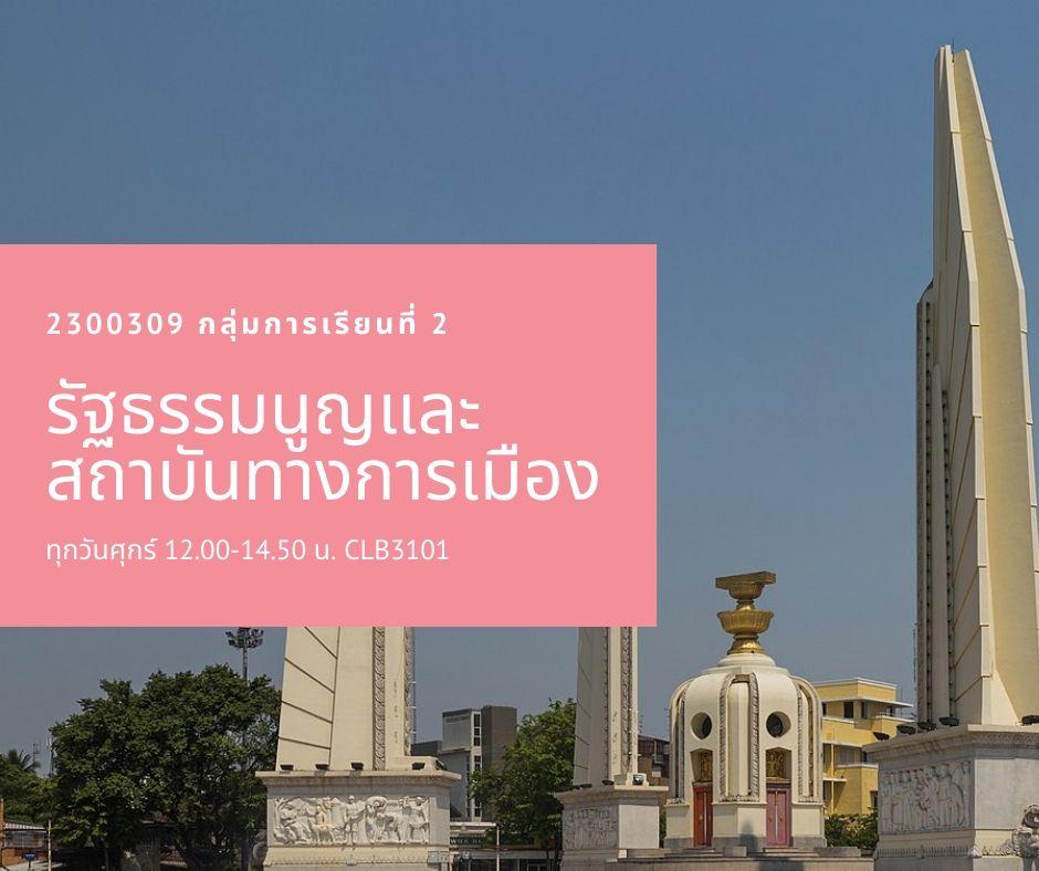 2300309-59  รัฐธรรมนูญและสถาบันทางการเมือง (กลุ่ม 2)