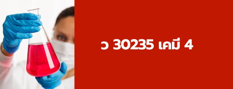 ว 30235 เคมี 4