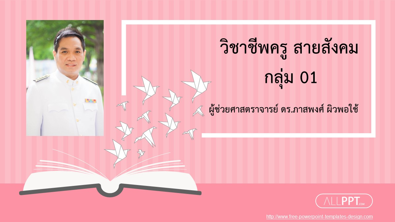 1461111-63 Teaching Profession (สายสังคม) เทอม1/64