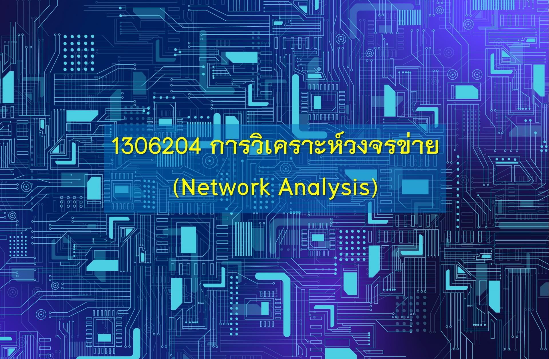 1306204 การวิเคราะห์วงจรข่าย (Network Analysis)