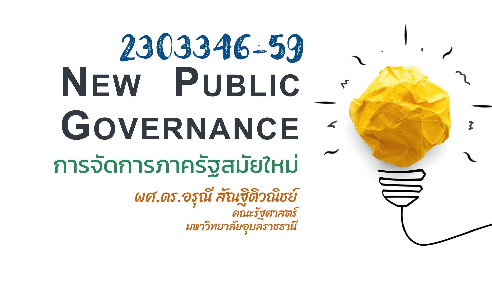 2303346-59 การจัดการปกครองภาครัฐสมัยใหม่ (กลุ่มที่1)