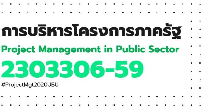 2303306-59 การบริหารโครงการภาครัฐ (กลุ่มที่1)