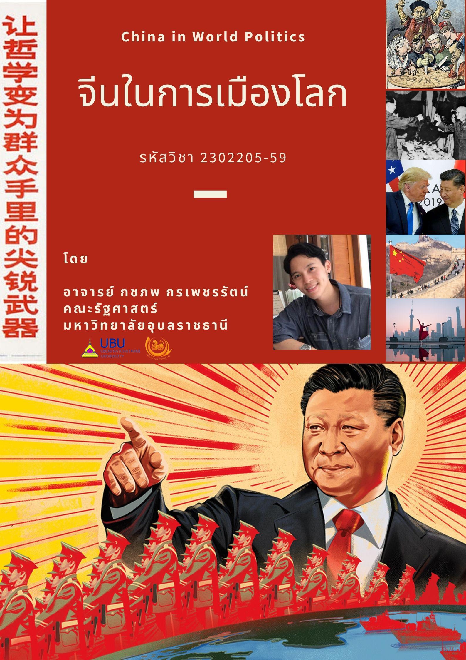 2302205-59 จีนในการเมืองโลก(กลุ่มที่1)