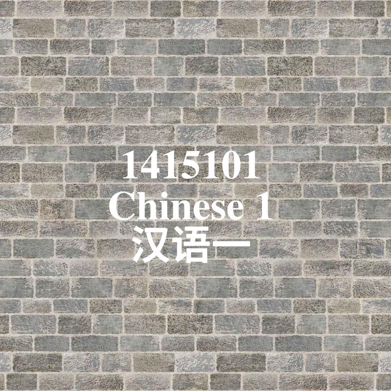 1415101 ภาษาจีน 1 กลุ่ม 1,2