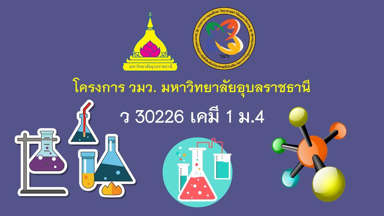 ว30226 เคมี  1