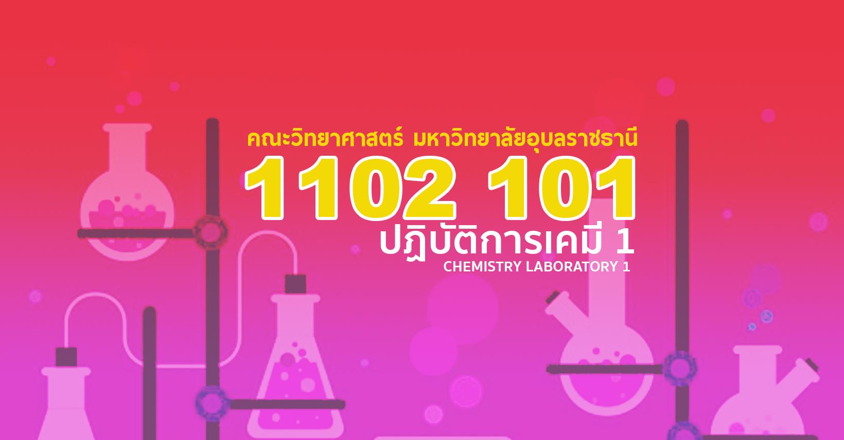 1102101 Chemistry Laboratory I