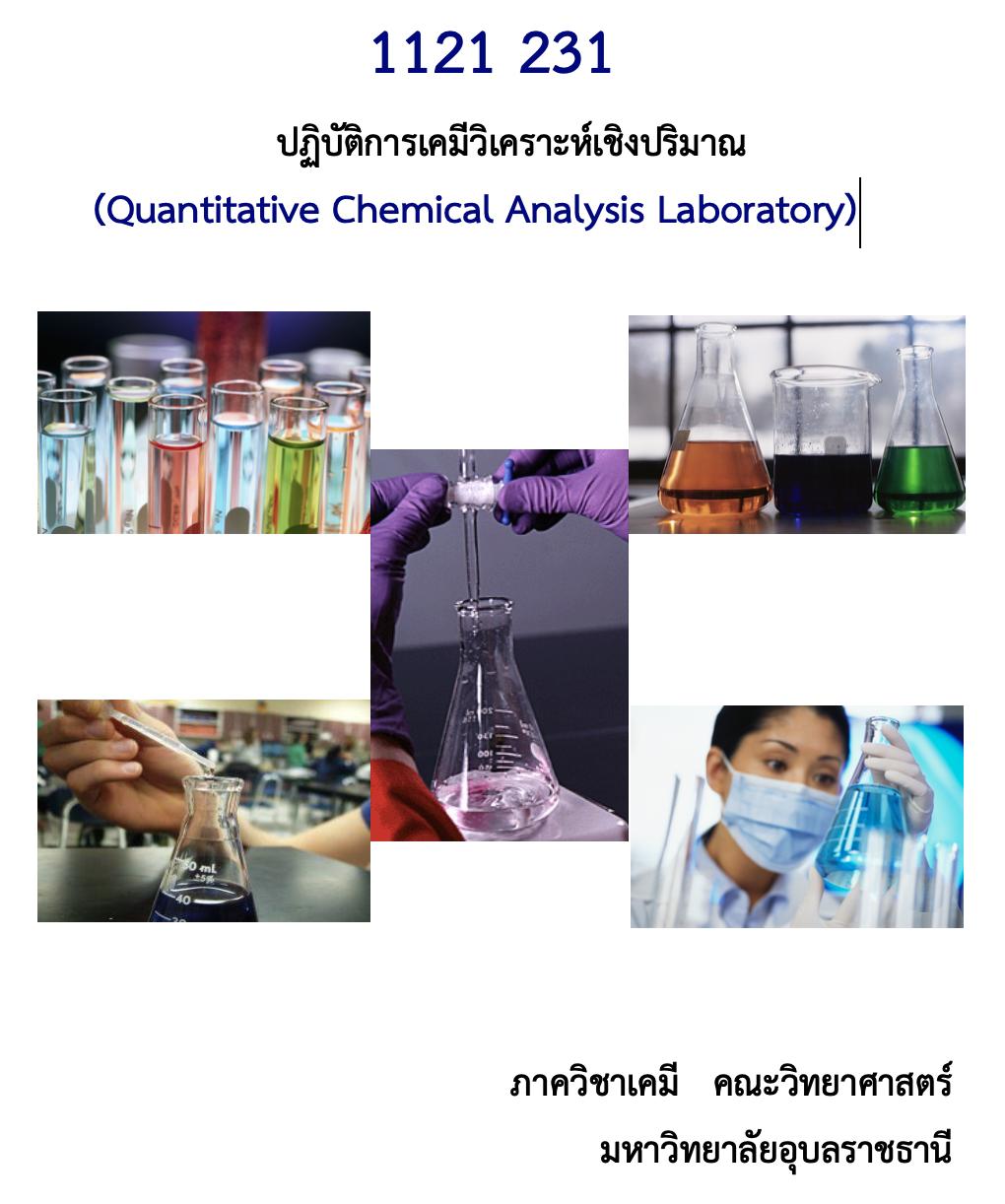 1121231 Quantitative Chemical Analysis Laboratory
