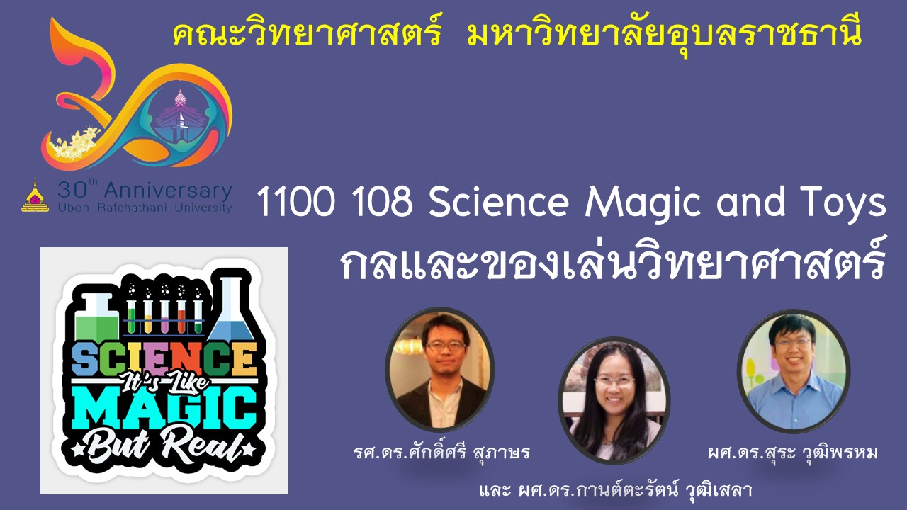 1100108Science Magic and Toys