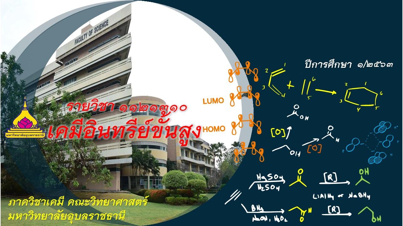1121310Advanced Organic Chemistry